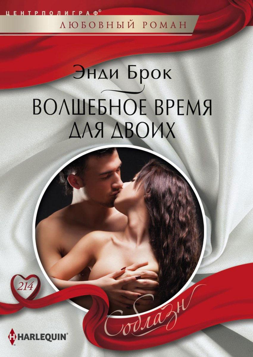 knigi-lyubovnie-romani-erotika