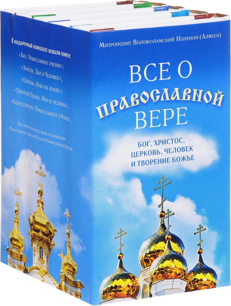 Все о православной вере. Бог, Христос, Церковь, человек и творение Божье (комплект из 5 книг)