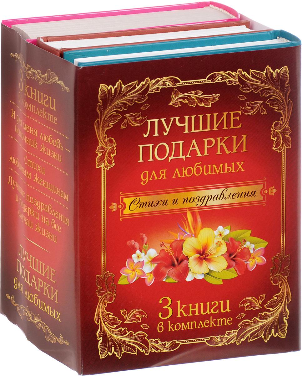 Лучшие подарки для любимых. Стихи и поздравления (комплект из 3 книг)