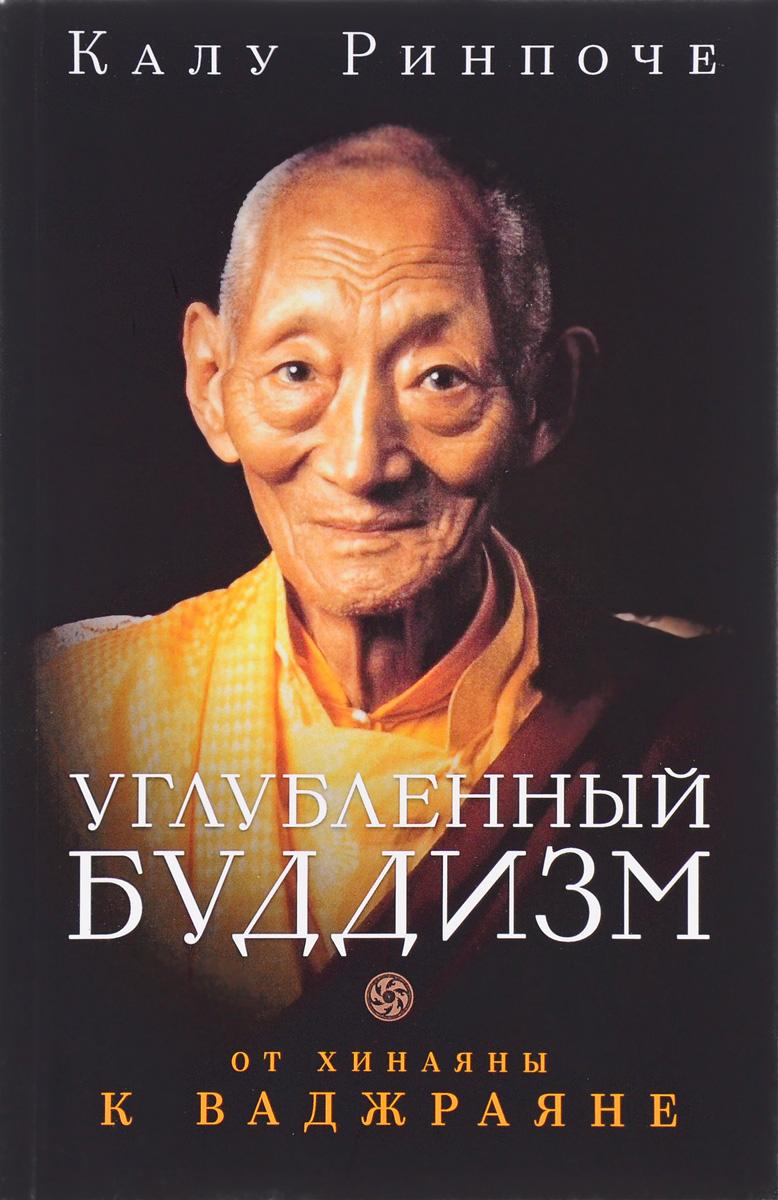 Калу Ринпоче. Углубленный буддизм. От Хинаяны к Ваджраяне