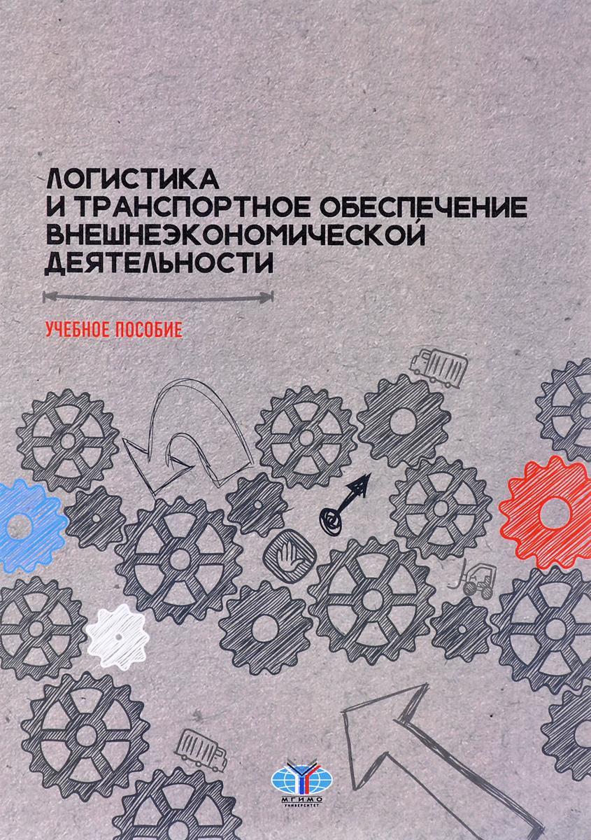 Логистика и транспортное обеспечение внешнеэкономической деятельности. Учебное пособие