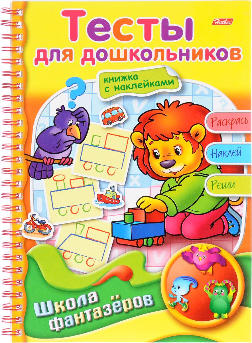 Тесты для дошкольников (+ наклейки)