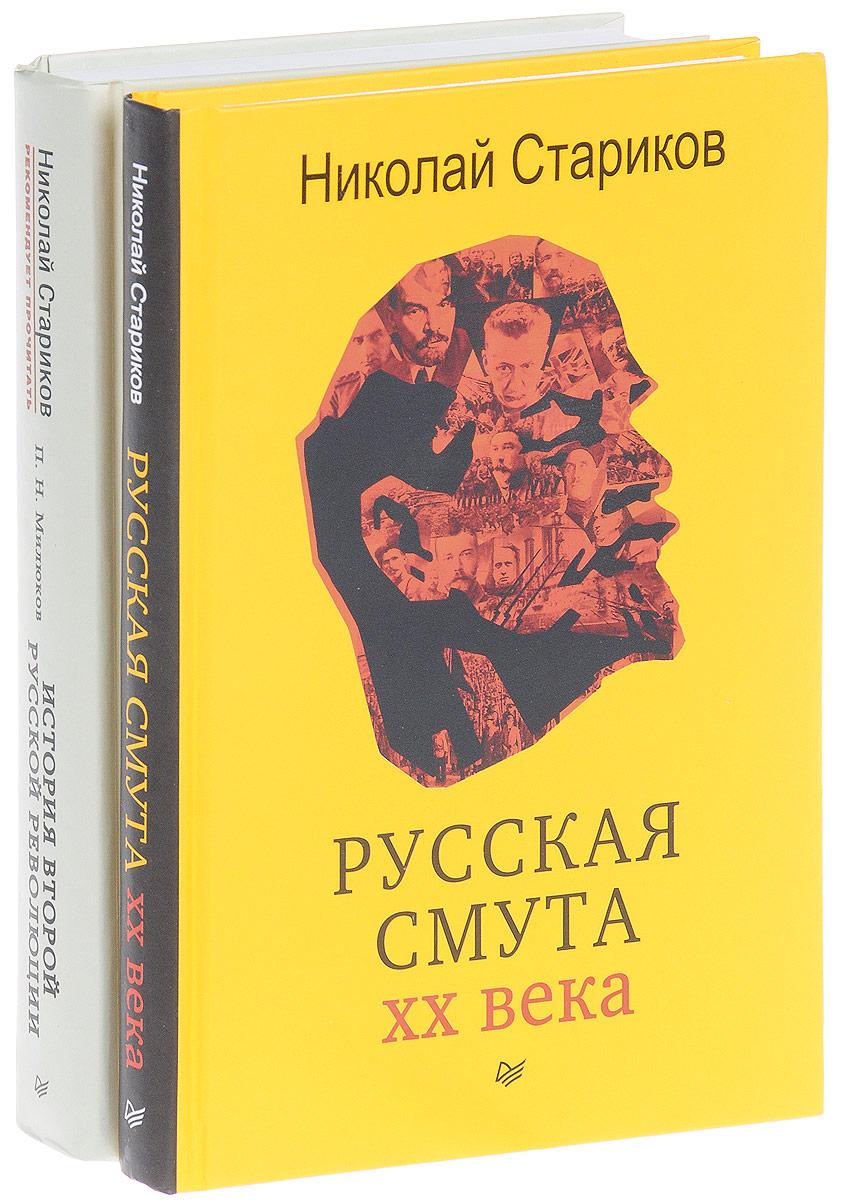 Русская смута 20 века. История второй русской революции