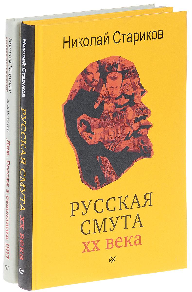 Русская смута ХХ века. Дни. Россия в революции 1917 (комплект из 2 книг)