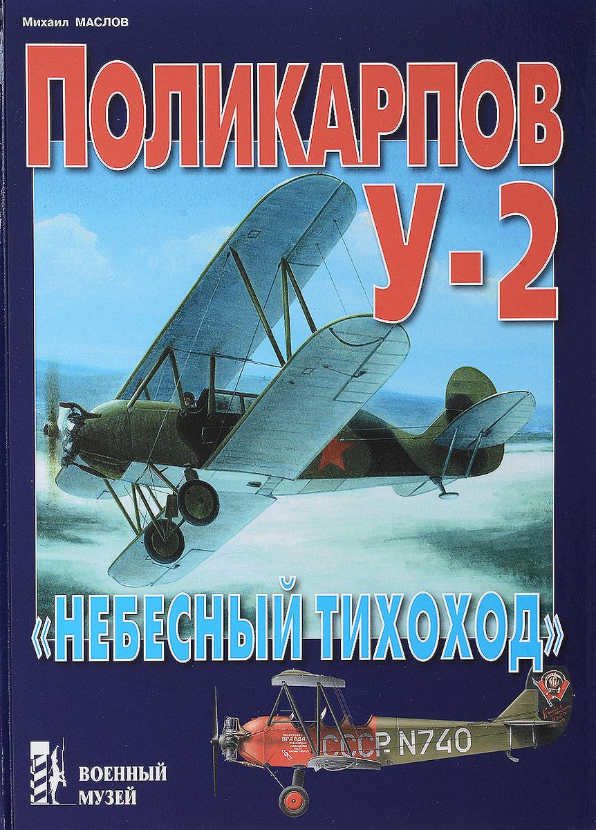 Поликарпов У-2. \