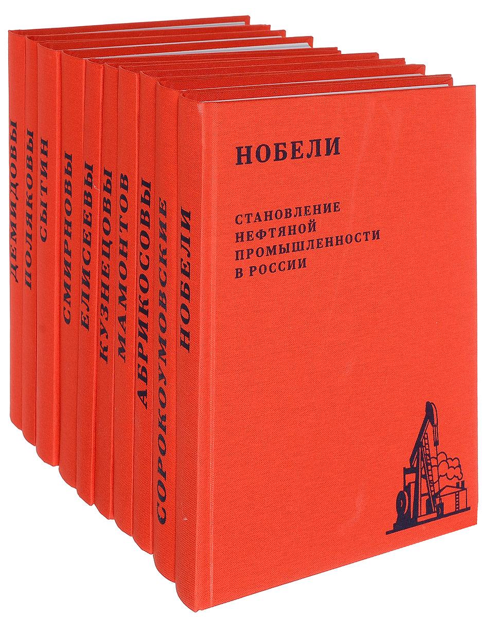 Великие российские предприниматели. В 10 томах (комплект из 10 книг)