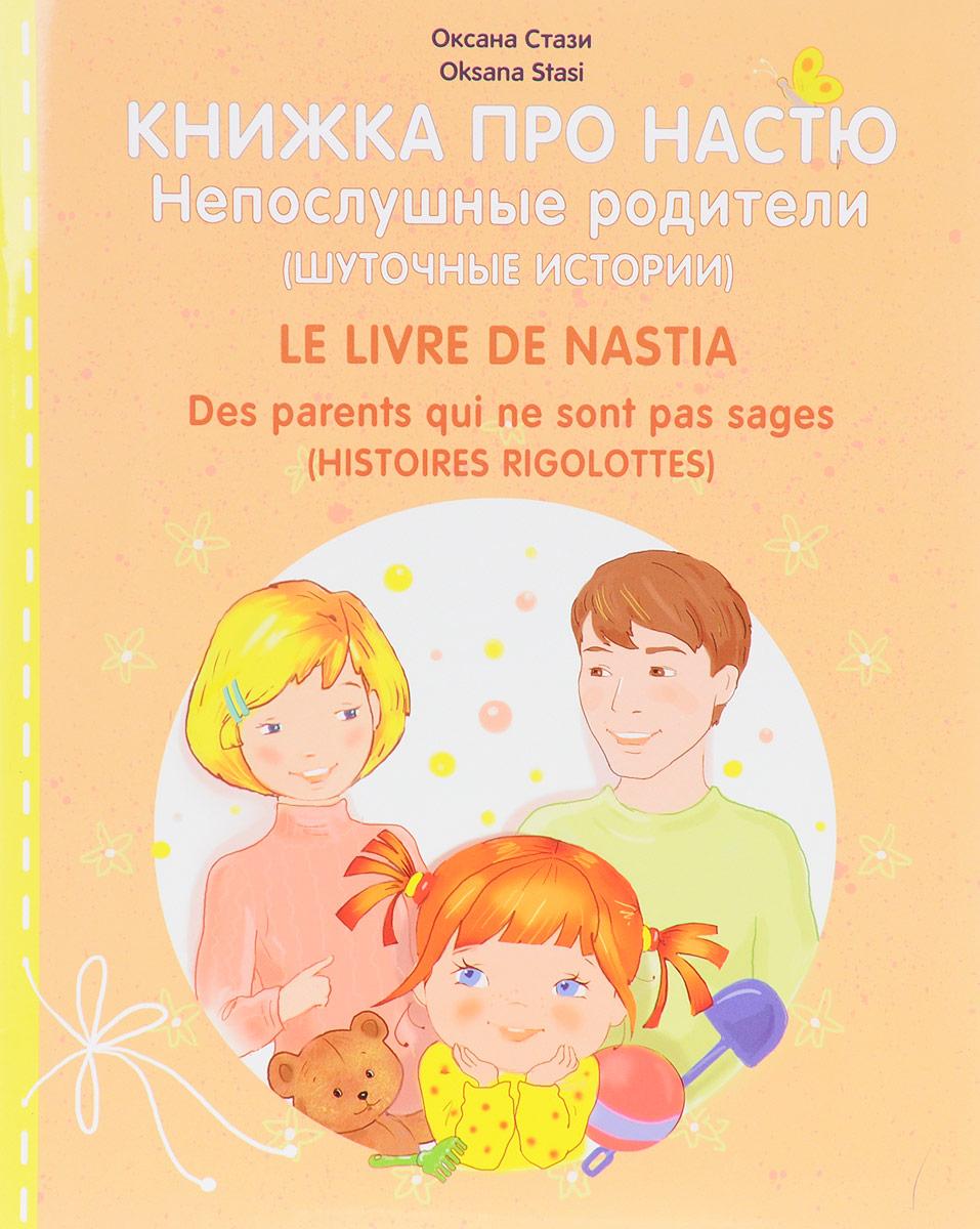Книжка про Настю. Непослушные родители / Le livre de Nastia: Des parents qui ne sont pas sages