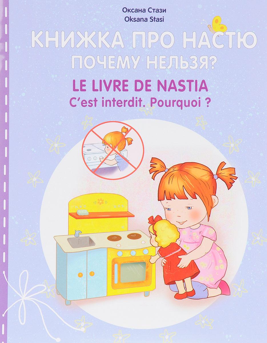 Книжка про Настю. Почему нельзя? / Le livre de Nastia: C'est interdit. Pourquoi?