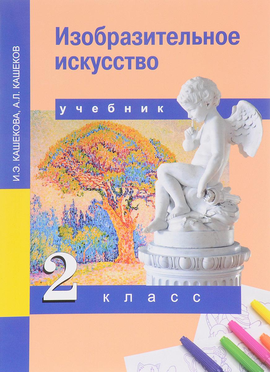 Изобразительное искусство. 2 класс. Учебник