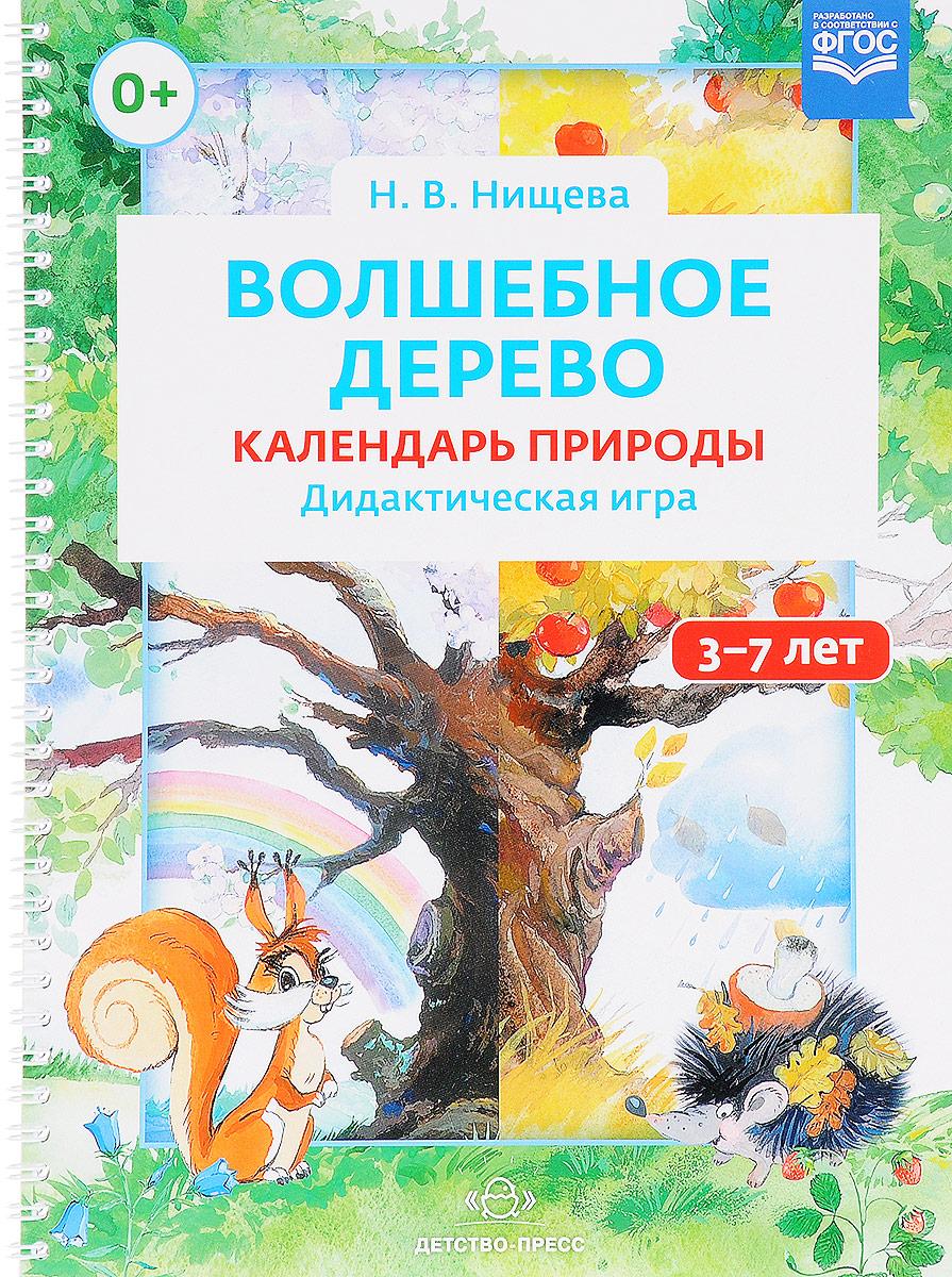 Волшебное дерево. Календарь природы. Дидактическая игра