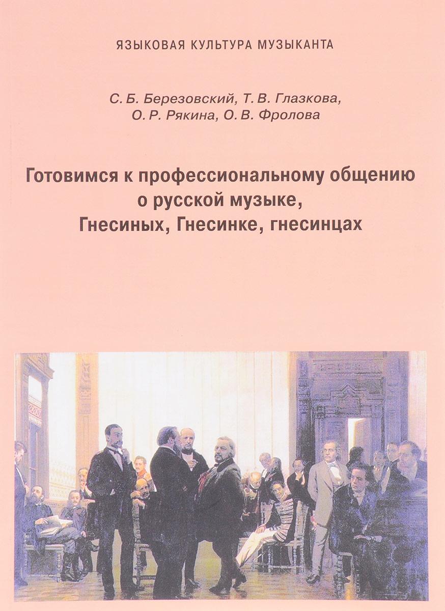 Готовимся к профессиональному общению о русской музыке, Гнесиных, Гнесинке, гнесинцах