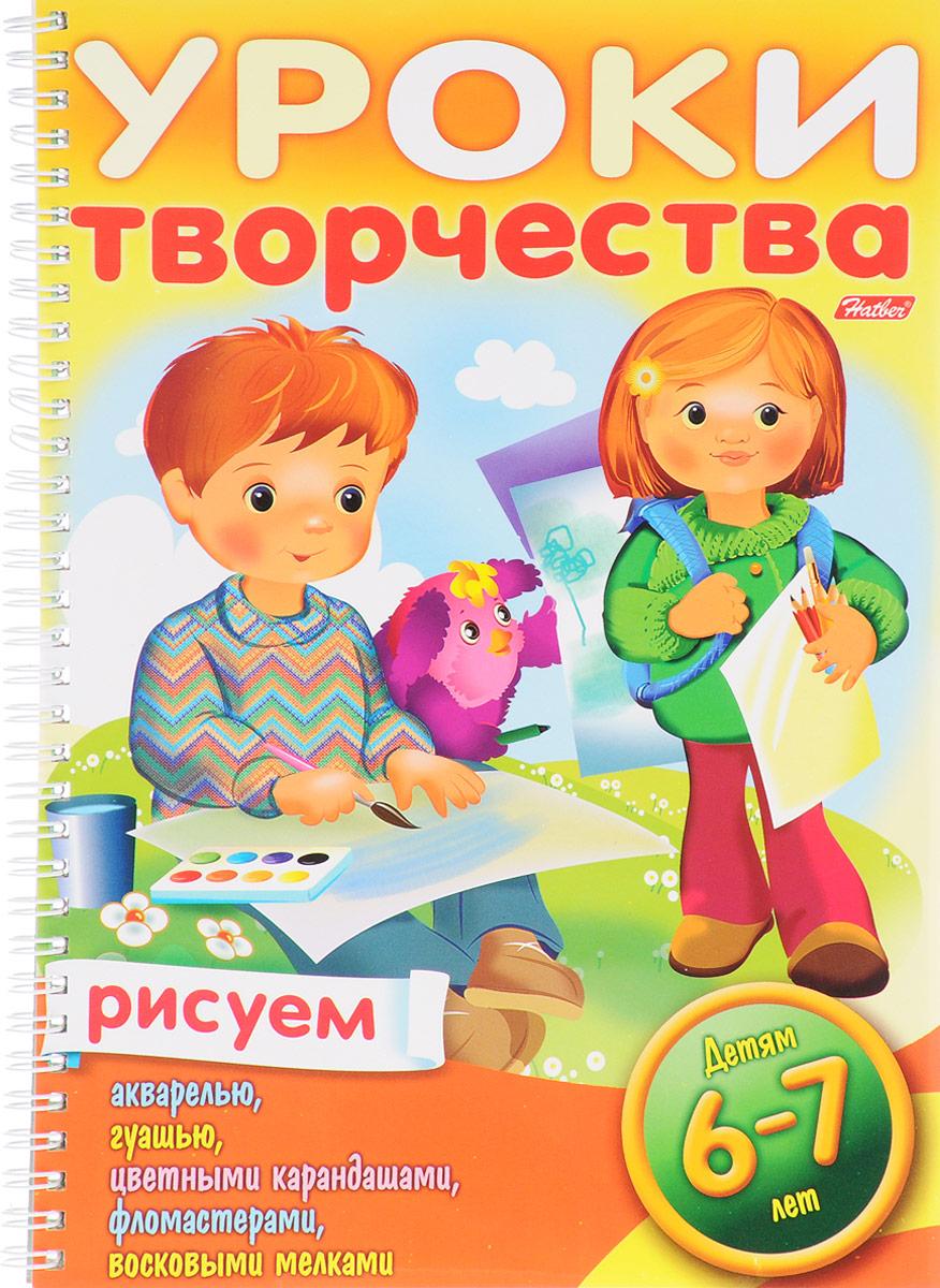Уроки творчества. Рисуем. Для детей 6-7 лет