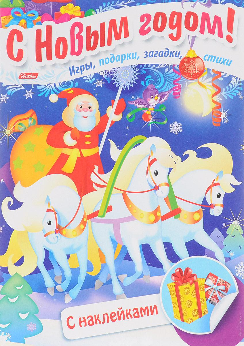 Дед Мороз на тройке (+ наклейки)