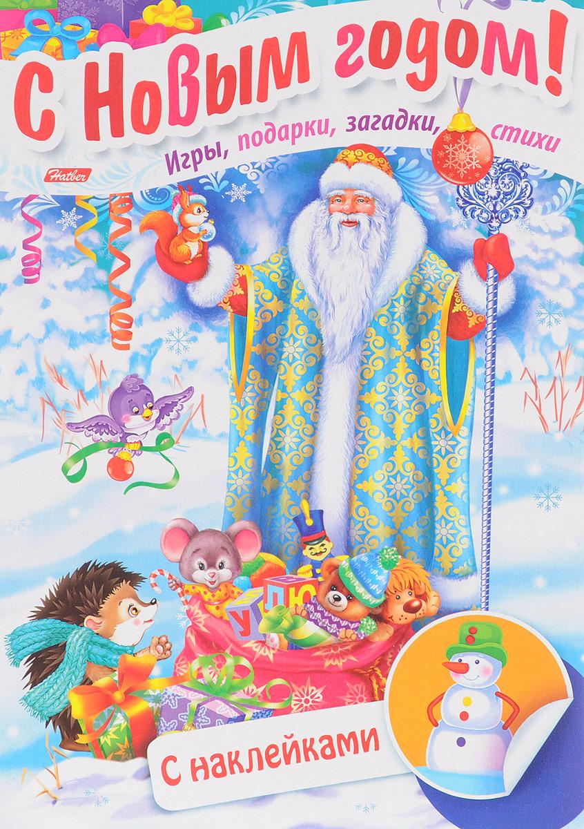 Дед Мороз в лесу (+ наклейки)