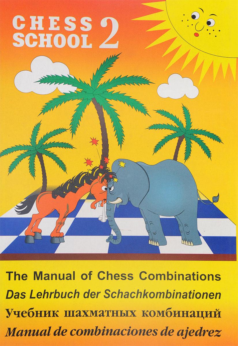Chess School 2: The Manual of Chess Combination / Das Lehrbuch der Schachkombinationen / Manual de combinaciones de ajedrez / Учебник шахматных комбинаций. Том 2