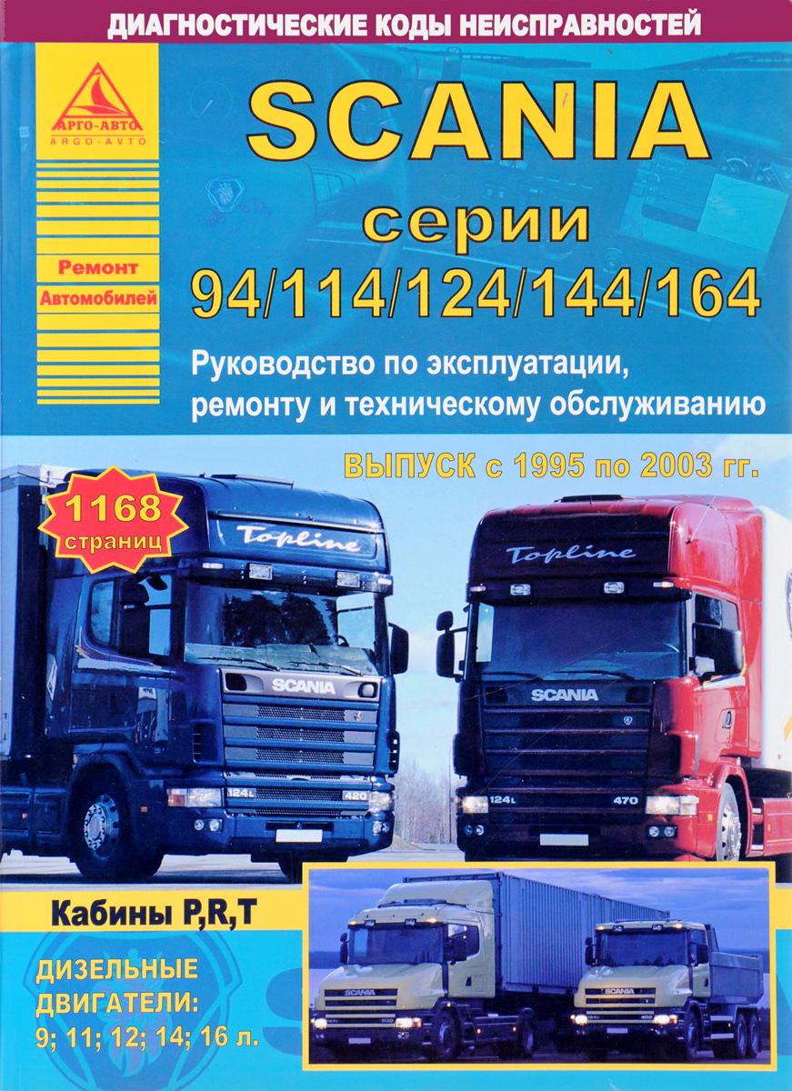 Автомобиль Scania с 1995 по 2003 гг. Руководство по эксплуатации, ремонту и техническому обслуживанию