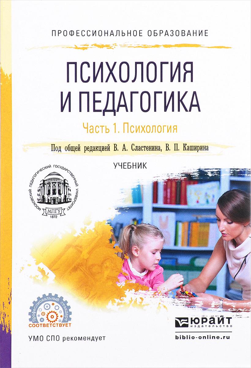 Психология и педагогика. Учебник. В 2 частях. Часть 1. Психология