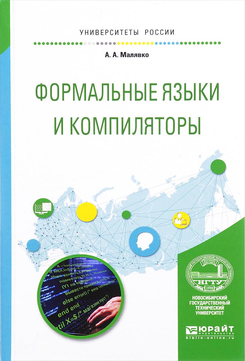 Формальные языки и компиляторы. Учебное пособие