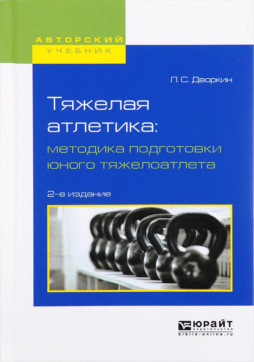 Тяжелая атлетика. Методика подготовки юного тяжелоатлета. Учебное пособие