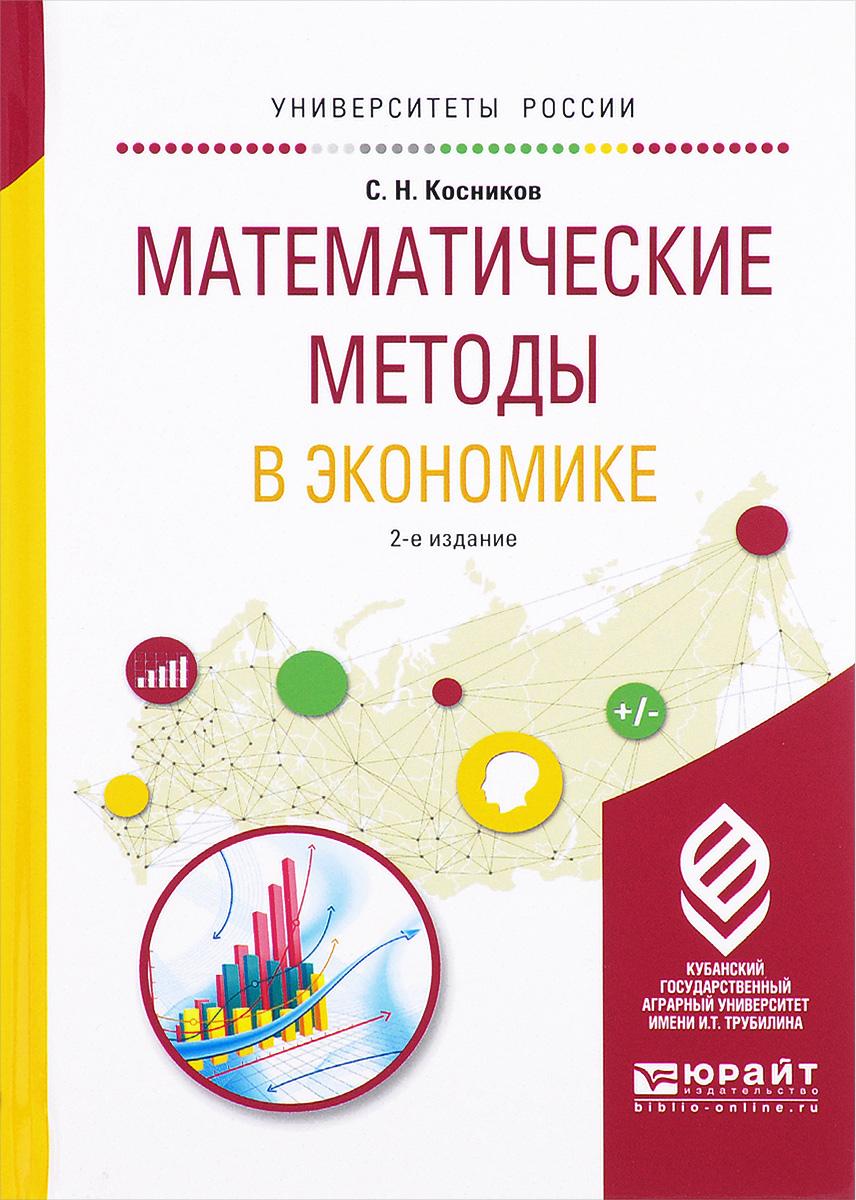 Математические методы в экономике. Учебное пособие