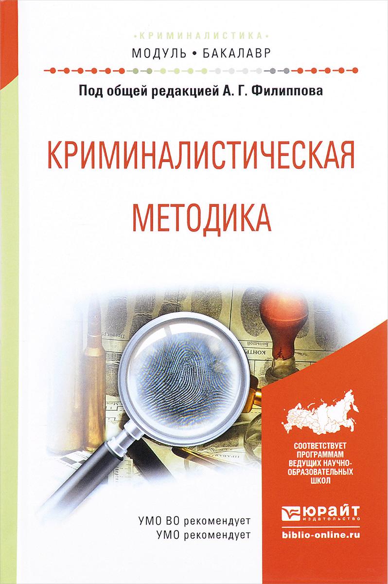 Криминалистическая методика. Учебное пособие