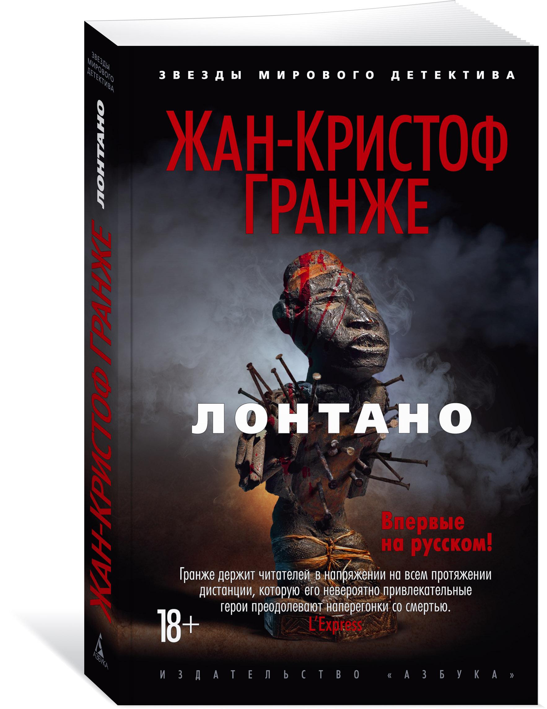 Рецензия  на книгу Лонтано