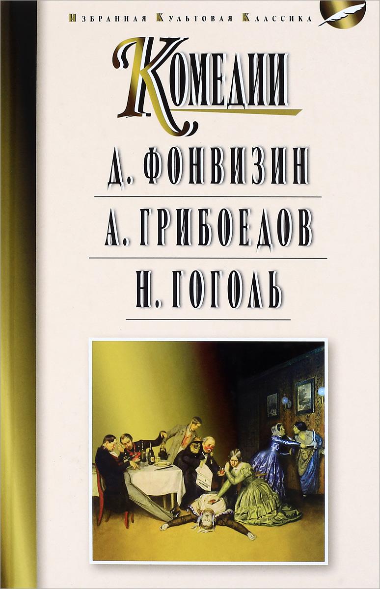 Д. Фонвизин, А. Грибоедов, Н. Гоголь. Комедии