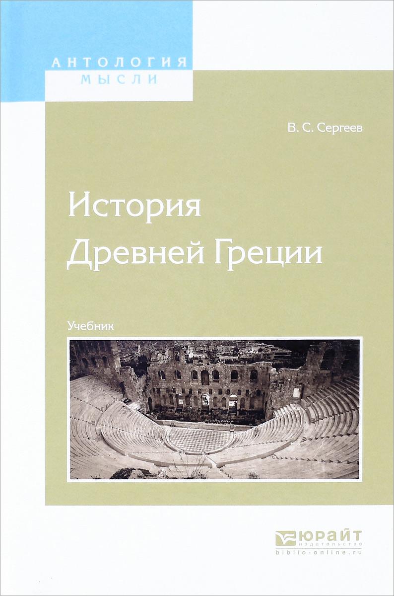 История Древней Греции. Учебник