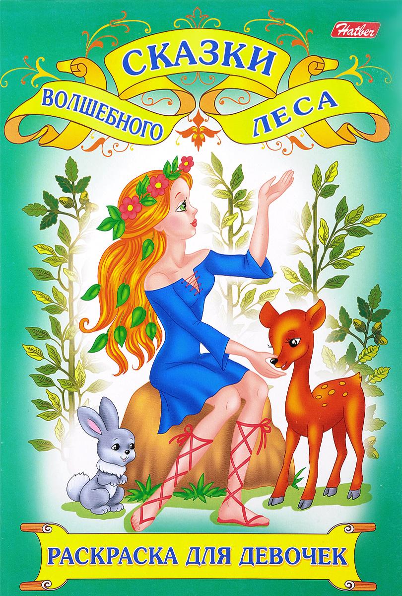 Сказки волшебного леса. Раскраска