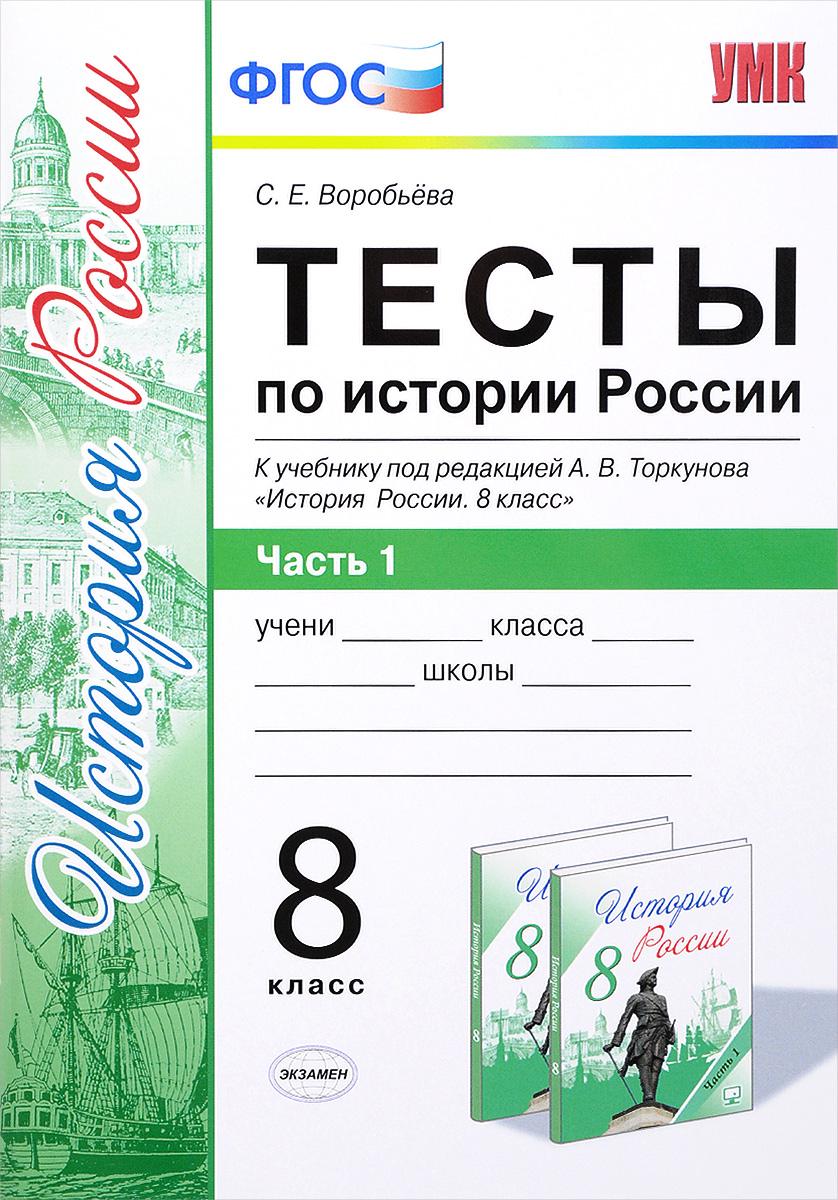 История России. Тесты. 8 класс. Часть 1