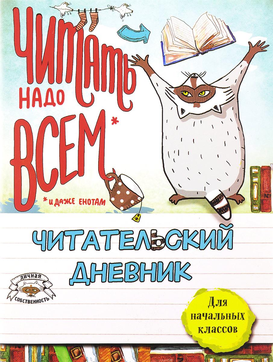 Читательский дневник для начальных классов. Енот и очень интересная книга.