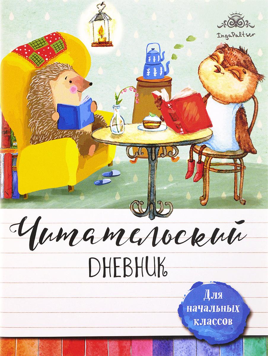 Читательский дневник для начальных классов. Лучшие друзья за круглым столом