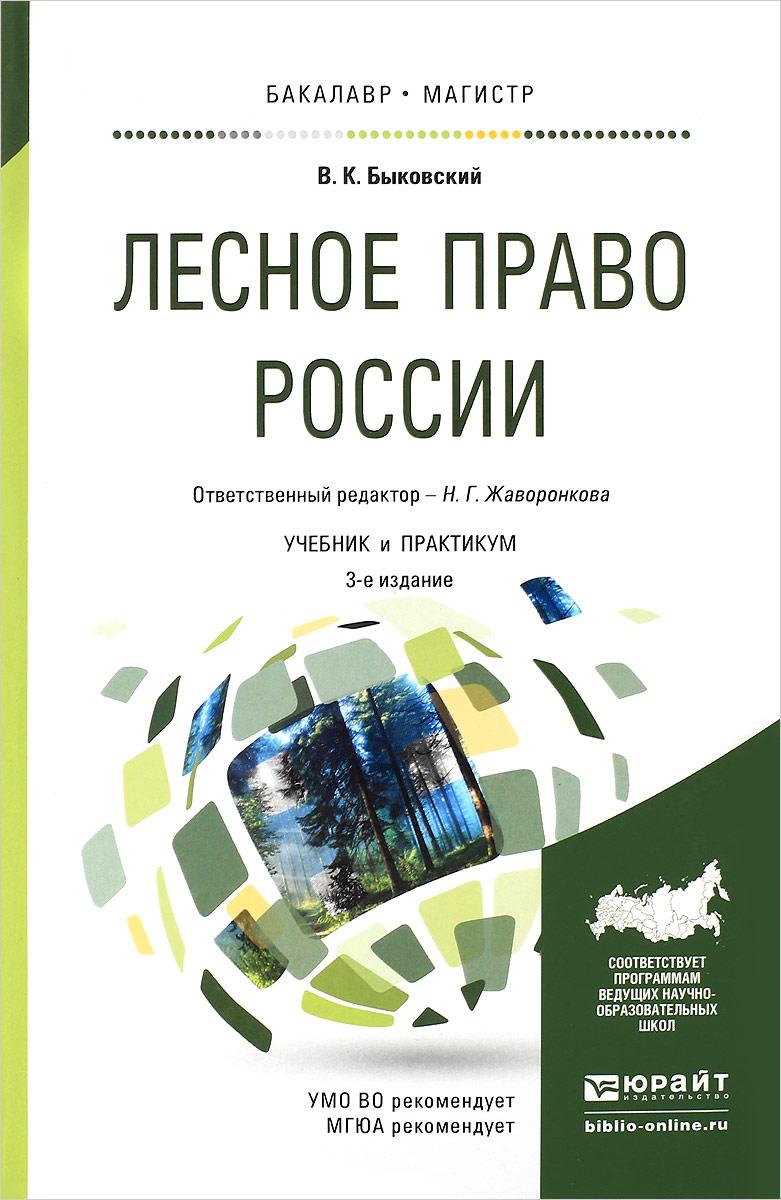 Лесное право России. Учебник и практикум