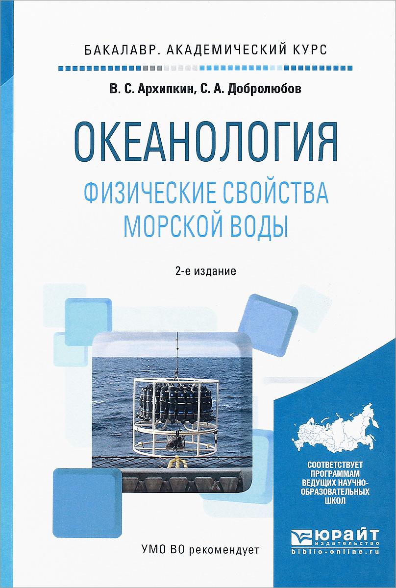 Океанология. Физические свойства морской воды. Учебное пособие
