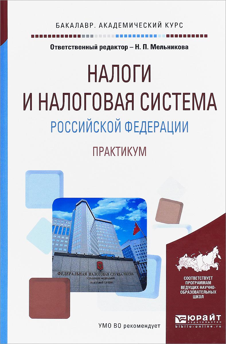 Налоги и налоговая система Российской Федерации. Практикум. Учебное пособие