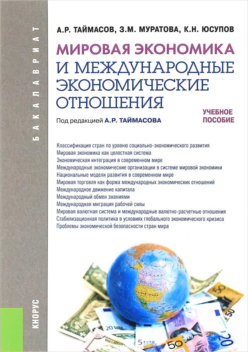 Мировая экономика и международные экономические отношения. Учебное пособие