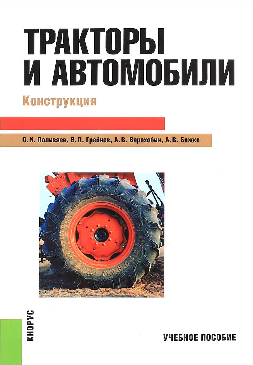 Тракторы и автомобили. Конструкция. Учебное пособие