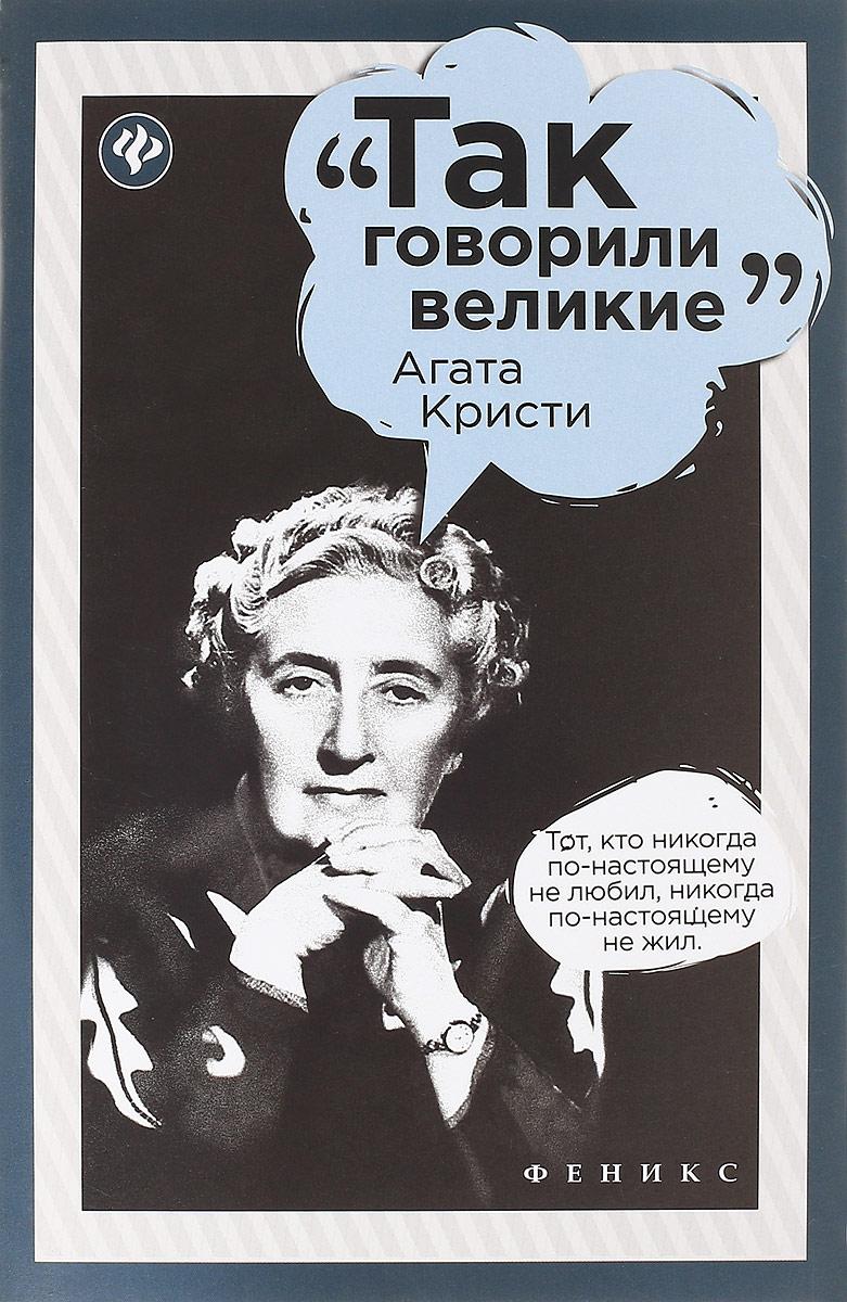 Агата Кристи