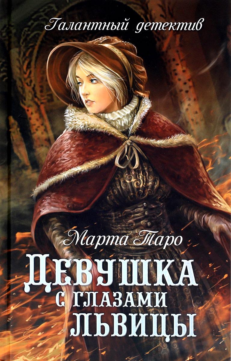 Рецензия  на книгу Девушка с глазами львицы