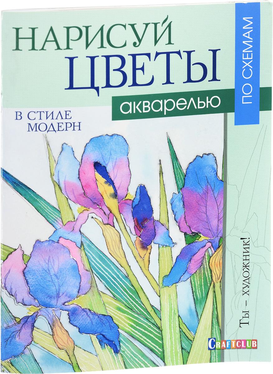 Нарисуй цветы в стиле модерн акварелью по схемам