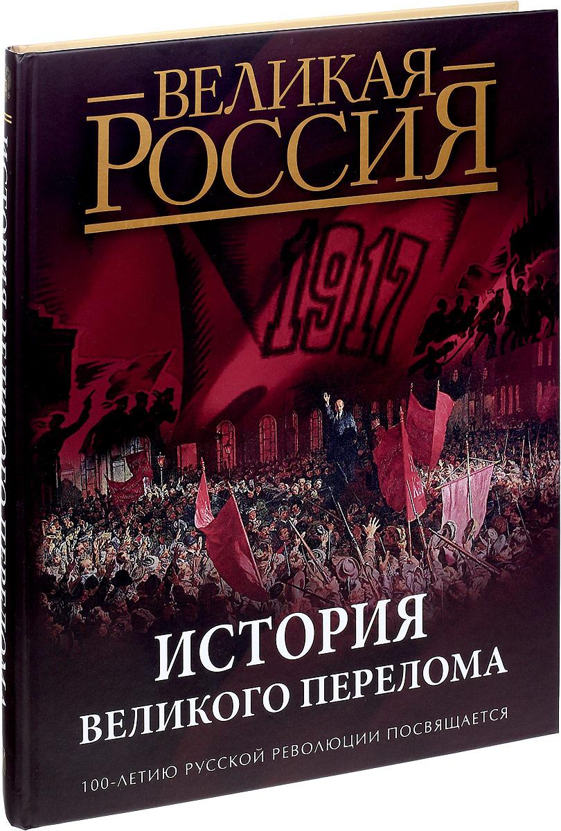 История великого перелома. 100-летию русской революции посвящается