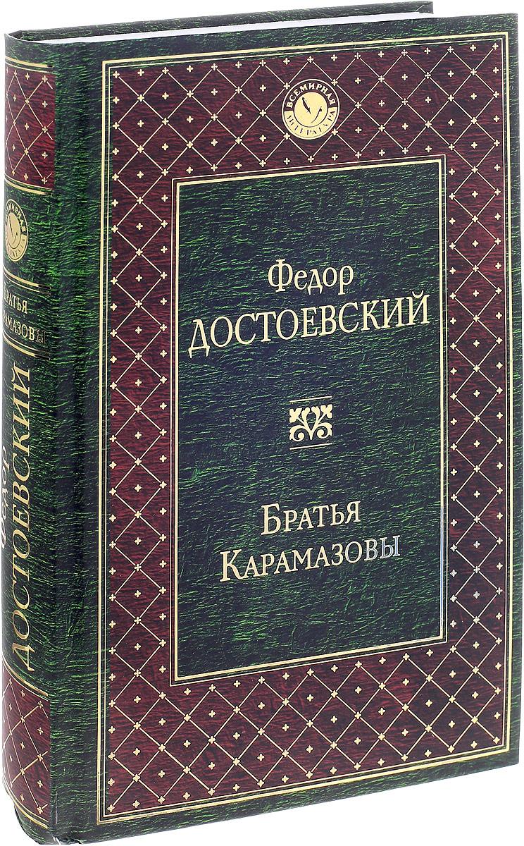 Цитаты из книги Братья Карамазовы