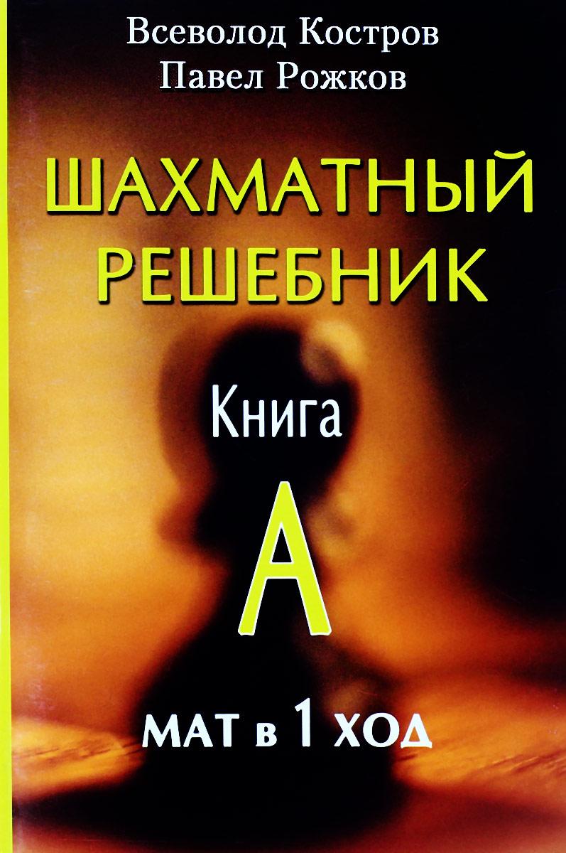 Всеволод Костров, Павел Рожков Шахматный решебник. Книга А. Мат в 1 ход