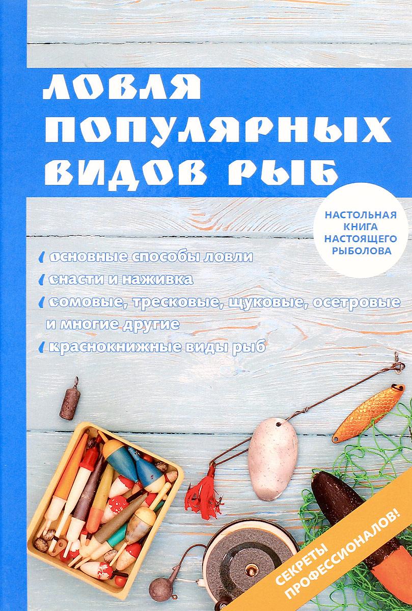 книга рыба лови