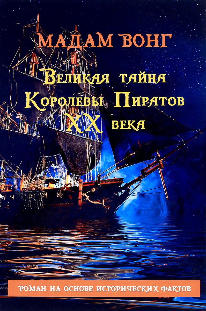 Великая тайна Королевы пиратов ХХ века