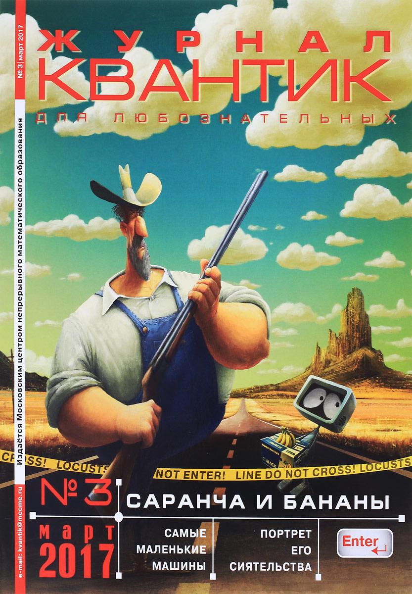 Квантик, №3, март 2017