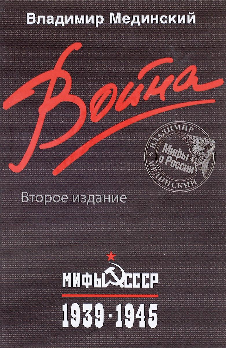 Цитаты из книги Война. Мифы СССР. 1939-1945