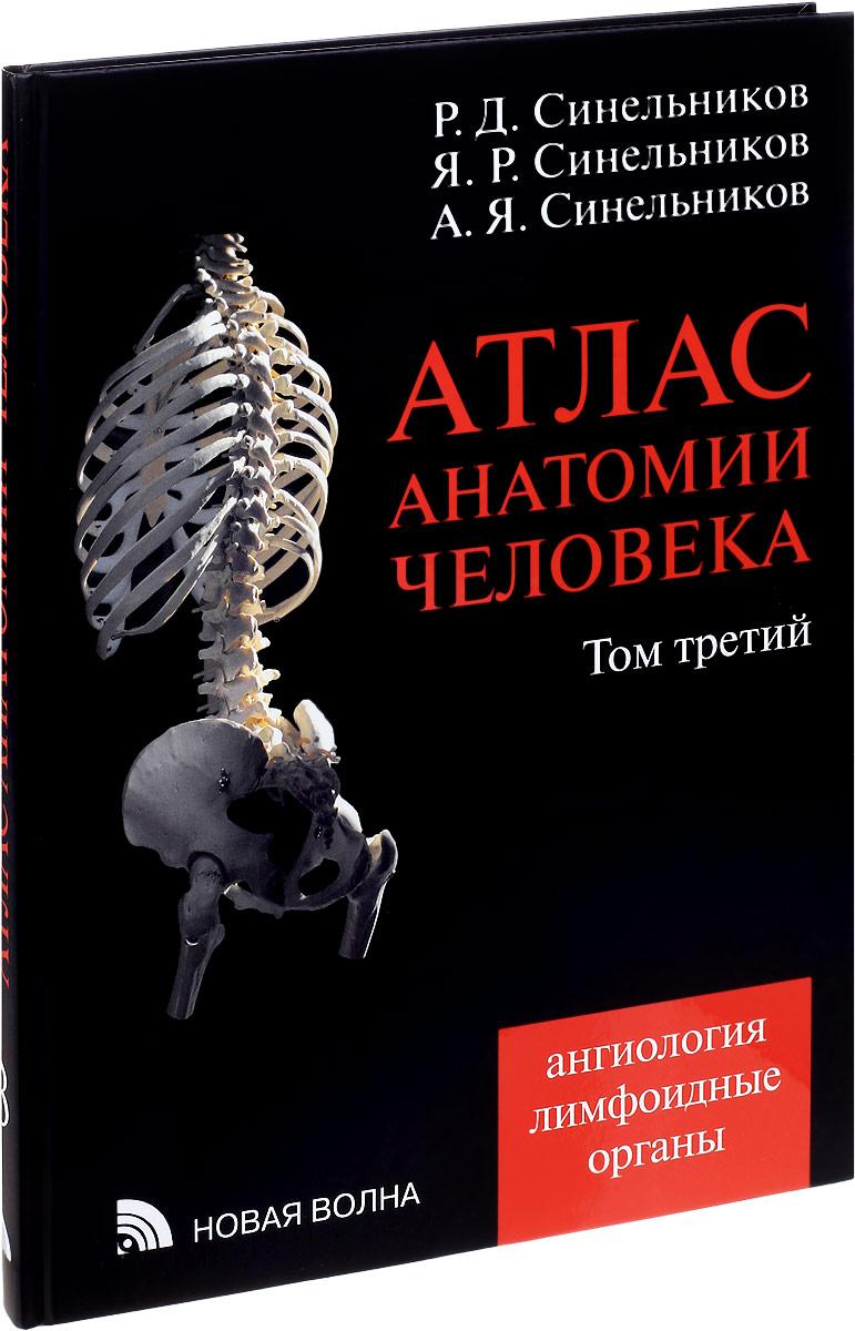 Атлас анатомии в 4-х томах т.3