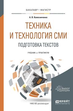 Техника и технология сми. Подготовка текстов. Учебник и практикум