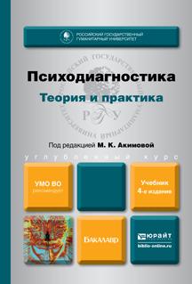 Психодиагностика. Теория и практика. Учебник